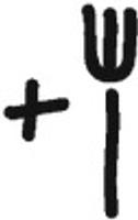 Couvert: Fourchette